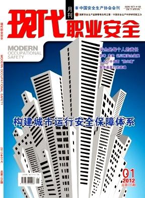 现代职业安全杂志201201期