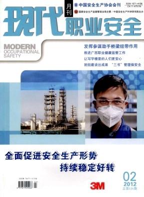 现代职业安全杂志201202期