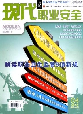 现代职业安全杂志201204期
