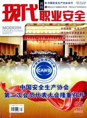 现代职业安全杂志201205期