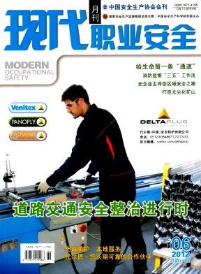现代职业安全杂志201206期