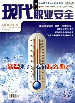 现代职业安全杂志201207期