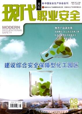 现代职业安全杂志201208期
