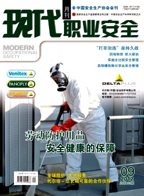 现代职业安全杂志201209期