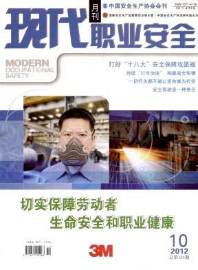 现代职业安全杂志201210期