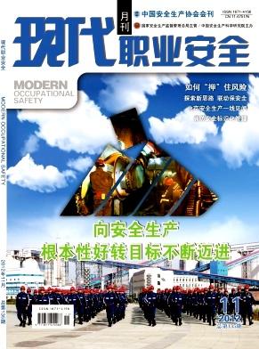 现代职业安全杂志201211期
