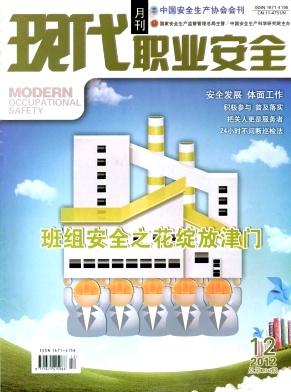 现代职业安全杂志201212期