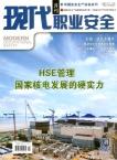 现代职业安全杂志201301期