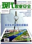 现代职业安全杂志201302期