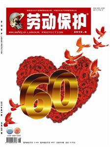 劳动保护杂志201308期