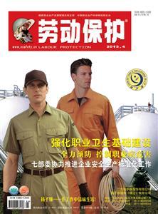 劳动保护杂志201304期