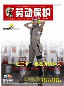 劳动保护杂志201305期