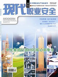 现代职业安全杂志201304期