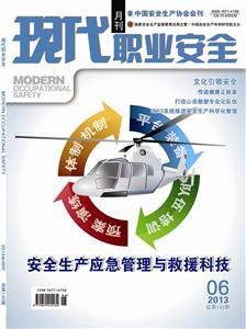 现代职业安全杂志201306期