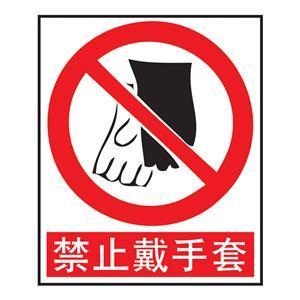 标志 禁止/禁止戴手套