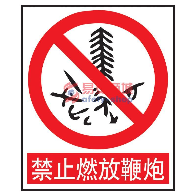 禁止燃放鞭炮 - 易安商城 - 易安网 - 安全生产门户
