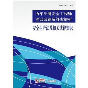 历年《安全生产法及相关法律知识》考试试题及答案解析 (电子书)