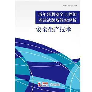 历年注册安全工程师《安全生产技术》考试试题及答案解析 (电子书)
