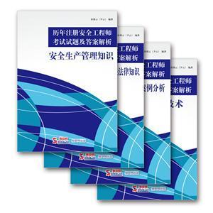 历年注册安全工程师考试试题及答案解析套装 (电子书)