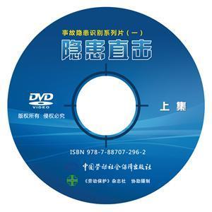 隐患直击—事故隐患识别系列片(一)(2DVD)