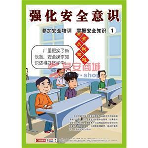 LBT1605•构建员工安全意识