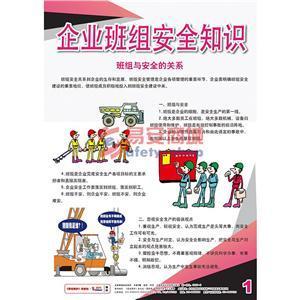 LBT1606•企业班组安全知识