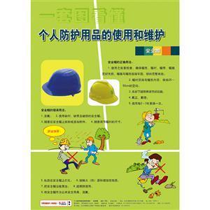 LBT1608•一套图看懂个人防护用品的使用和维护