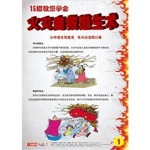 LBT1609•15 招教您学会火灾自救逃生术