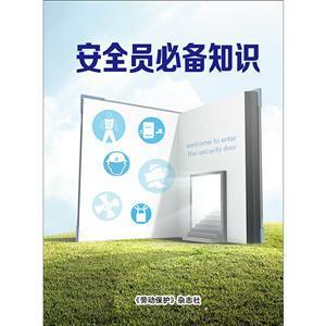 LBS1601 安全员必备知识手册