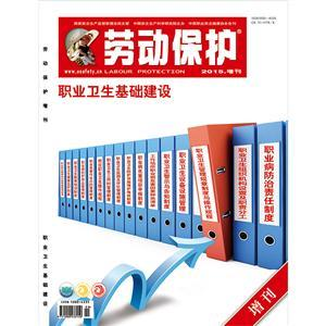 LBZK026《职业卫生基础建设》专刊