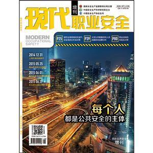 LBZK036《关注公共安全》增刊
