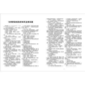 LBSJ016全国职业健康知识竞赛试卷(100份起订)