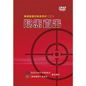 预售—LBP1601隐患直击—事故隐患识别系列片(二)(3DVD)