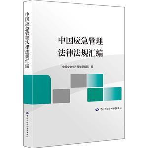 《中国应急管理法律法规汇编》16开    定价:168.00元