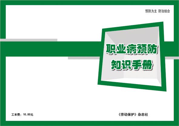 职业病预防知识手册