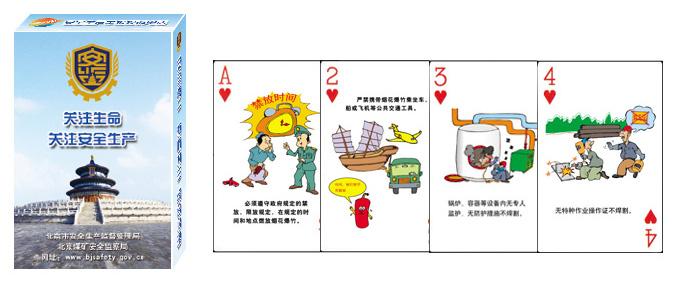 安全生产扑克