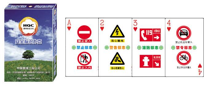 安全标识扑克