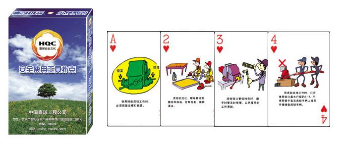 安全使用工具扑克