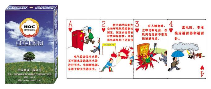 施工安全扑克