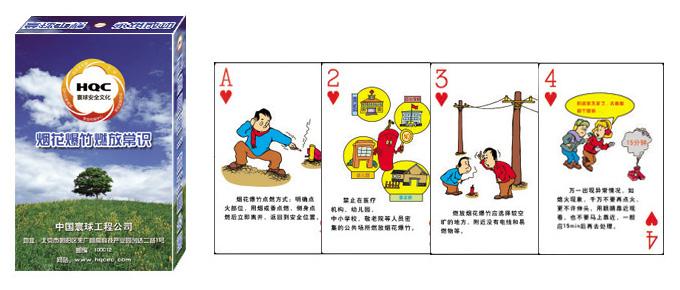 烟花爆竹燃放扑克