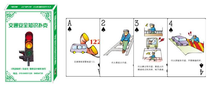 交通安全扑克