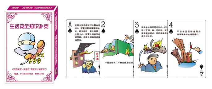 生活安全扑克