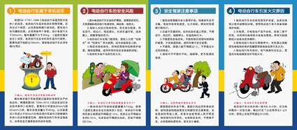 电动自行车安全使用折页