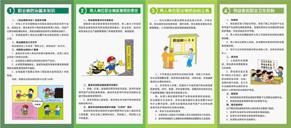 职业病防治法折页