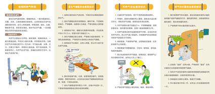 常见燃气安全使用常识折页