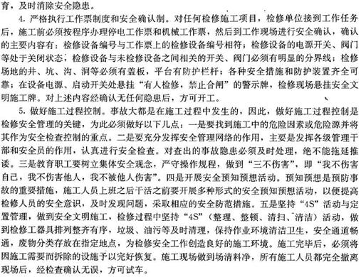 博兴焦炭厂爆炸事件_博兴润滑油脂厂停车检修可燃气体爆炸事故案例 - 消防安全事故 ...