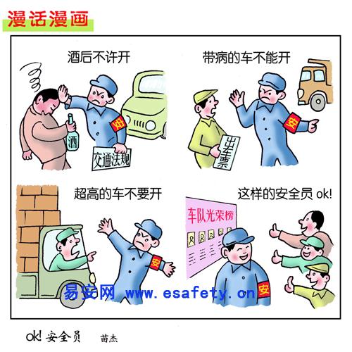 安全生产月漫画_OK!安全员(4月作品) - 原创安全漫画 - 易安网