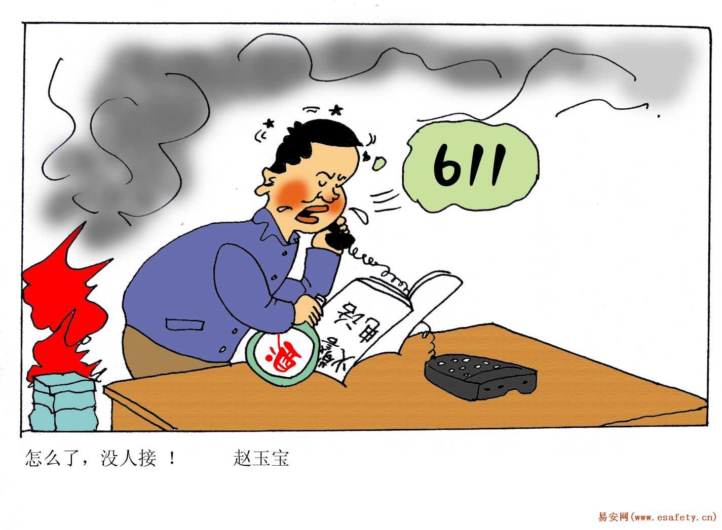 消防灭火器卡通形象 卡通人物简笔画的童星