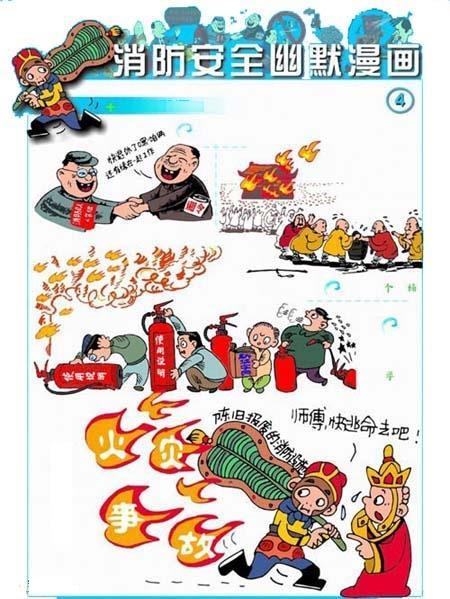 消防a大风幽默漫画(四)大风漫画图片