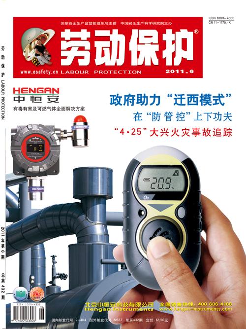 劳动保护杂志第2011第6期
